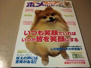 ポメラニアン 犬雑誌