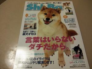 日本犬 専門誌