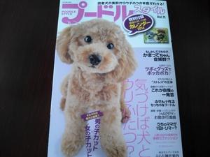 プードルスタイル 犬専門誌