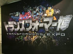 トランスフォーマー博 横浜