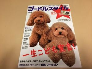 犬のしつけ本 犬雑誌