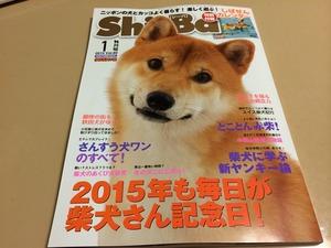 犬の雑誌 モデル犬 しつけ