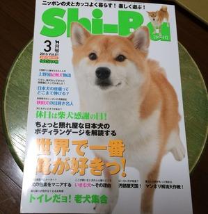 シーバ Shi-Ba 犬雑誌