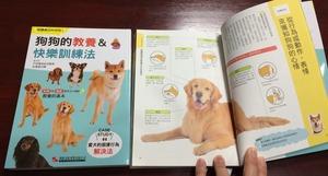 犬のしつけ&ハッピートレーニング 台湾版