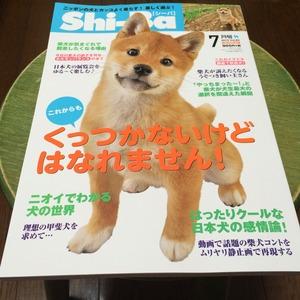 柴犬専門誌 愛犬雑誌