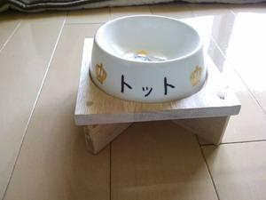 ドッグテーブル 小型犬用 川越
