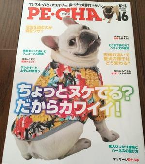 ペチャ 愛犬雑誌 しつけ
