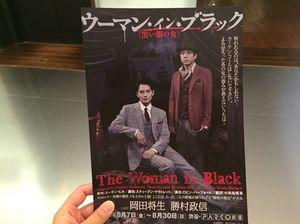 ウーマンインブラック 舞台 岡田将生