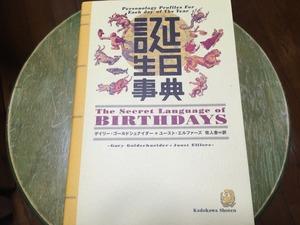 誕生日事典 性格分析 犬