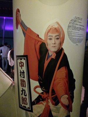 天望歌舞伎 中村勘九郎