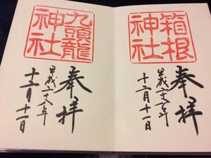 九頭竜神社 箱根神社