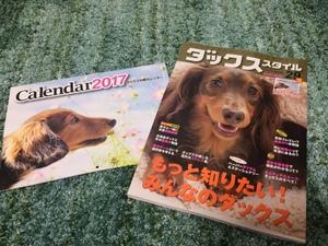 ダックススタイル 犬雑誌