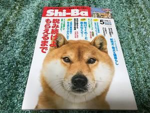 柴犬 犬専門雑誌