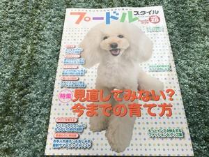 犬種別専門誌 プードルスタイル