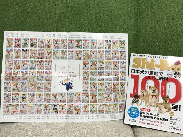 Shi-Ba 100号 発売!!