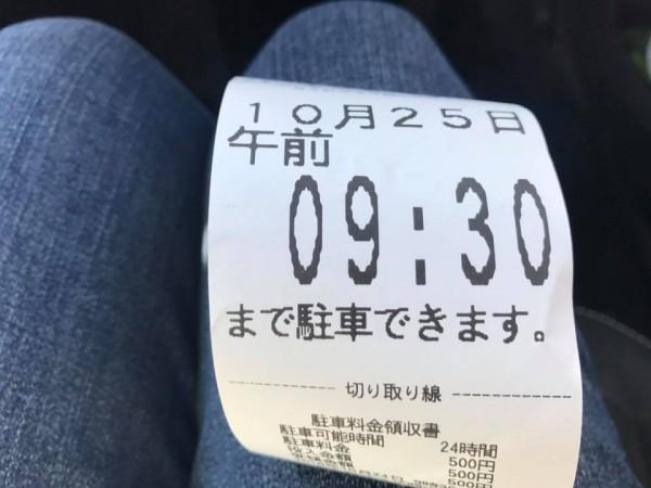 行方不明 ⇒ 数日後に発見!!