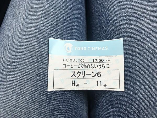 映画観て来た!
