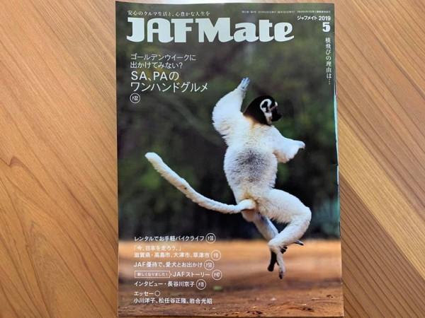 JAF Mate 愛犬とお出かけ特集