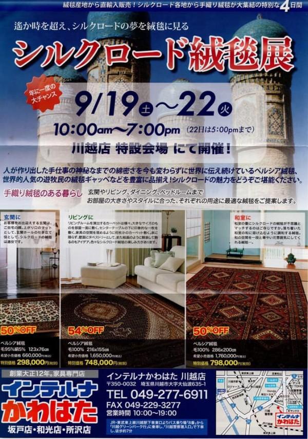 手織り絨毯のセール!!
